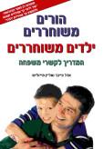 הורים משוחררים ילדים משוחררים